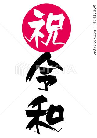 令和 연호 일본 49413300
