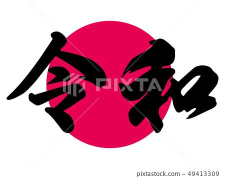 令和 연호 일본 49413309