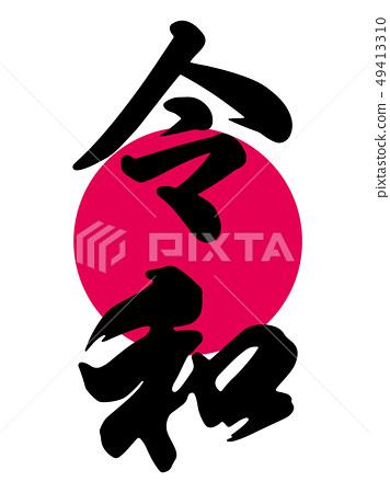 令和 연호 일본 49413310