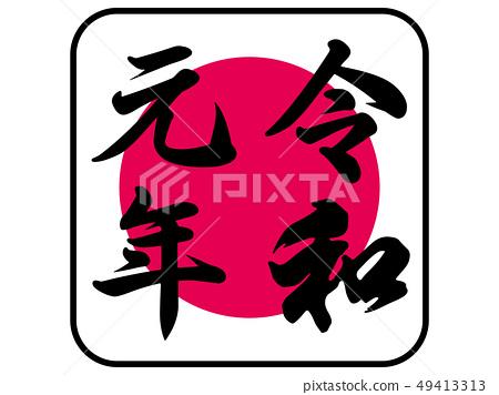 令和 연호 일본 49413313