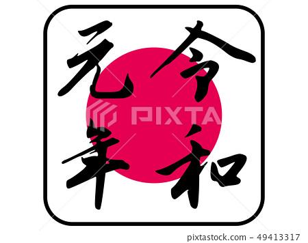 令和 연호 일본 49413317