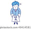샐러리맨 신입 사원 사회 초년생 사표 퇴직 일러스트 49414581