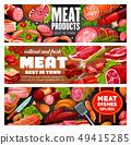 肉 屠夫 食物 49415285