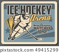 冰球 曲棍球 运动 49415299