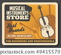 Music store, professional musical instruments 49415570