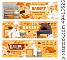 제빵사, 빵집, 케이크 49415623