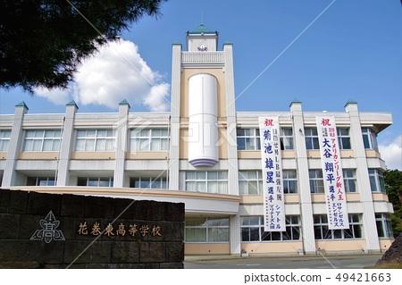 하나 마키 히가시 고등학교 오타니 쇼헤이 출신교 빈 백 49421663
