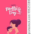 Happy Mothers Day card of mother kissing son 49425384