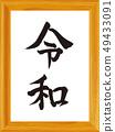 RYOWA畫框 49433091