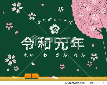 New Year's Day Blackboard 49433093