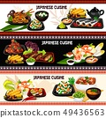 Japanese dishes with fish, seafood and veggies 49436563