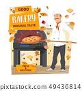 빵집, 피자, 빵굽다 49436814