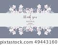 盛開的水彩小花和邀請函設計 49443160