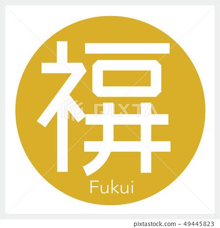 Fukui, Fukui (one letter, prefecture) 49445823