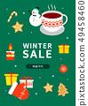 冬季購物流行 49458460