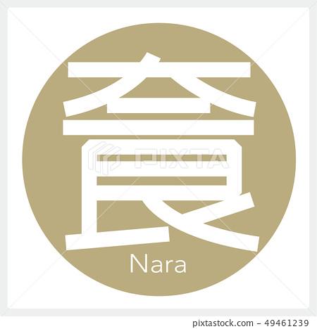 Nara / Nara (one letter, prefecture) 49461239