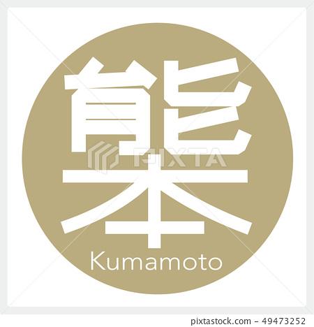 Kumamoto · Kumamoto (one letter · prefecture) 49473252