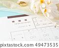 혼인 신고 이미지 令和婚 결혼 49473535