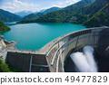 Kurobe Dam, Toyama Prefecture, Japan 49477829