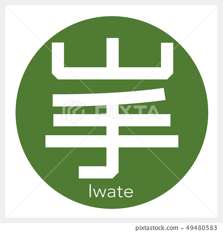 Iwate Iwate (one letter, prefecture) 49480583