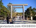 伊势神宫内陆神社 49498000