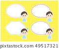 男性語音泡沫表達 49517321