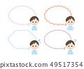 男性語音泡沫表達 49517354