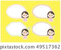 男性語音泡沫表達 49517362