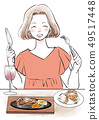 여성 식사 49517448