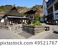 묘반 온천 벳푸 49521767