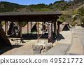 묘반 온천 벳푸 49521772