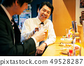 Tavern Salaryman Businessman 49528287