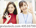 女性企業同事 49530799