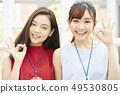女性企業同事 49530805