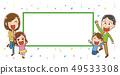 愉快的家庭例證/拷貝空間材料 49533308