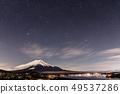 富士山星空 49537286