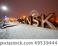Gdansk city outdoor sign at snowy winter, Poland 49539444