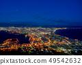 【홋카이도】 하코다테의 야경 49542632
