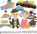 Niigata travel couples 49588749