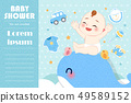baby shower party 49589152