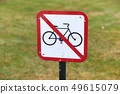 No cycling area 49615079
