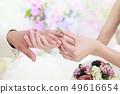 照片結婚戒指更換 49616654