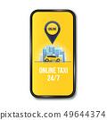 出租车 计程车 的士 49644374