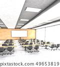 회의실 49653819