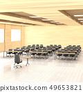 회의실 49653821