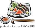 Skipjack tuna 49657189