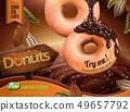 甜甜圈 巧克力 廣告 49657792