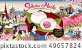 Sakura mochi ads in ukiyo-e style 49657824