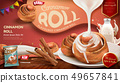 광고, 홍보, 빵집 49657841