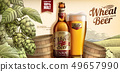 單足跳 廣告 啤酒廠 49657990